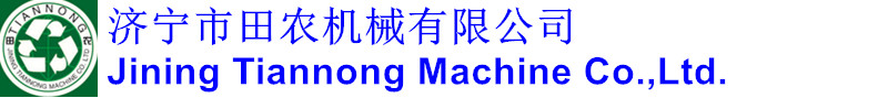 Jining Tiannong Machine Co.,Ltd.
